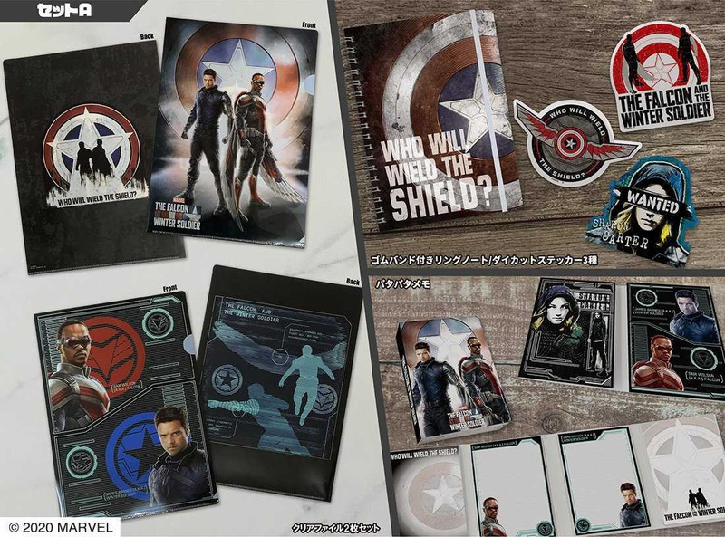 The Falcon and the Winter Soldier Merchandise